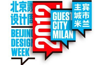 ミラノ - 北京 - 設計週2012